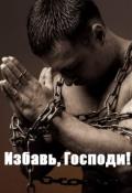 """Обложка книги """"Избавь, Господи!"""""""