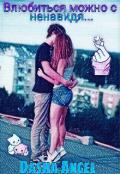 """Обложка книги """"Влюбиться можно с ненавидя..."""""""