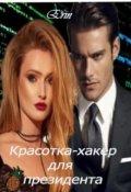 "Обложка книги ""Красотка-хакер для президента."""
