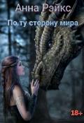 """Обложка книги """"По ту сторону мира"""""""