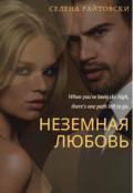 """Обложка книги """"Неземная любовь"""""""