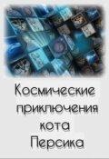 """Обложка книги """"Космические приключения кота Персика. Книги 1,2,3"""""""