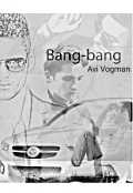 "Обложка книги ""Bang-bang"""