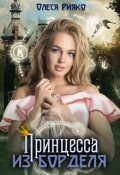 """Обложка книги """"Принцесса из борделя"""""""
