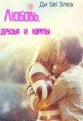 """Обложка книги """"Любовь, друзья и карты"""""""