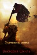"Обложка книги ""Знамёна из Пепла"""