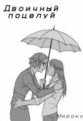 """Обложка книги """"Двоичный поцелуй."""""""