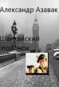 """Обложка книги """"Шанхайский подонок """""""