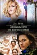 """Обложка книги """"Одиннадцать невест для проклятого принца"""""""