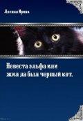 """Обложка книги """"Невеста эльфа или жил да был черный кот"""""""