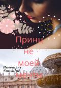 """Обложка книги """"Принц не моей мечты """""""