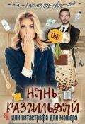 """Обложка книги """"Нянь-разгильдяй, или катастрофа для мажора"""""""