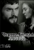 """Обложка книги """"Черно-Белая любовь"""""""
