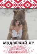 """Обложка книги """"Медвежий яр"""""""