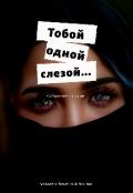 """Обложка книги """"Тобой одной слезой... """""""