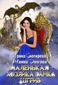 """Обложка книги """"Маленькая хозяйка замка Шгрив"""""""