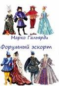 """Обложка книги """"Форумный эскорт"""""""