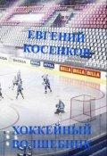 """Обложка книги """"Хоккейный волшебник"""""""