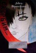 """Обложка книги """"С тех пор, как я умер"""""""