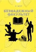 """Обложка книги """"Безнадежный факультет"""""""