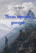 """Обложка книги """"Песнь горного дикаря"""""""