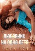 """Обложка книги """"♡ Любовник на одно лето ♡"""""""
