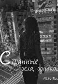 """Обложка книги """"Странные дела,однако"""""""