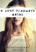 """Обложка книги """"Я хочу услышать жизнь"""""""