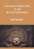 """Обложка книги """"Апокалипсис для избранных"""""""