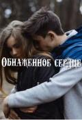 """Обложка книги """"Обнаженное сердце """""""