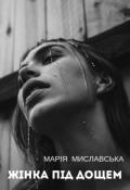 """Обкладинка книги """"ЖІнка ПІд Дощем"""""""
