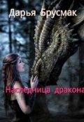 """Обложка книги """"Наследница дракона"""""""