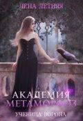 """Обложка книги """"Академия Метаморфоз. Ученица ворона"""""""