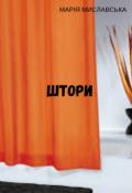 "Обкладинка книги ""Штори"""