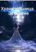 """Обложка книги """"Хранительница.Затмение"""""""