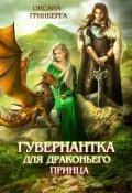 """Обложка книги """"Гувернантка для драконьего принца"""""""