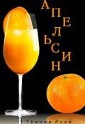 """Обложка книги """"Апельсин"""""""