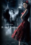 """Обкладинка книги """"Я і мій Демон"""""""