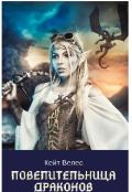 """Обложка книги """"Повелительница драконов"""""""