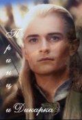 """Обложка книги """"Личное оружие. Принц и дикарка"""""""