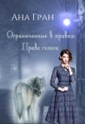 """Обложка книги """"Ограниченные в правах: Право голоса"""""""