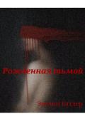 """Обложка книги """"Рожденная тьмой"""""""