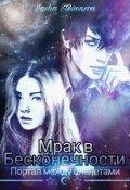 """Обложка книги """"Мрак в Бесконечности: Портал между планетами"""""""