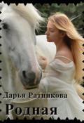 """Обложка книги """"Родная"""""""
