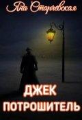 """Обложка книги """"Джек Потрошитель"""""""