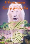 "Обложка книги ""Мой Ти"""