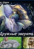 """Обложка книги """"Дружные зверята"""""""