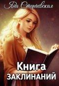 """Обложка книги """"Книга заклинаний"""""""