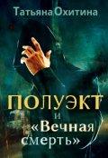 """Обложка книги """"Полуэкт и «вечная смерть»"""""""