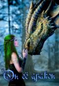 """Обложка книги """"Он  её дракон """""""